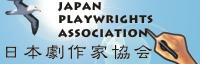 日本劇作家協会