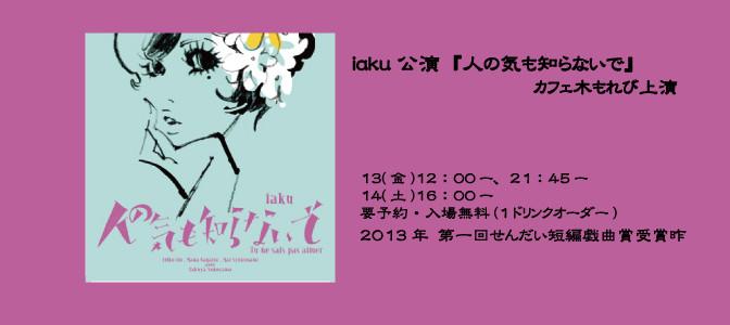 iaku_top