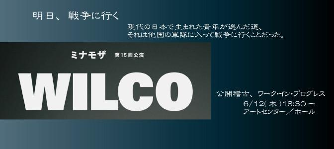 wilco_top