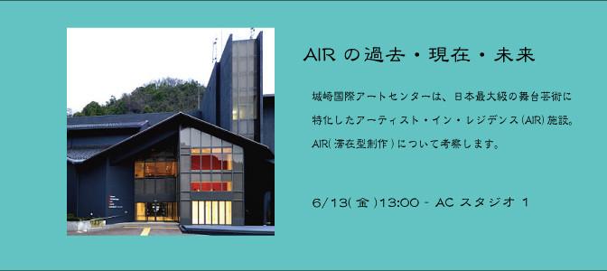 air_top