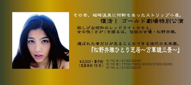 miyabi_top